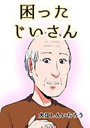 困ったじいさん【同人版】(1)