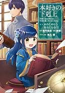 【マンガ】本好きの下剋上~司書になるためには手段を選んでいられません~第二部 「本のためなら巫女になる!1」