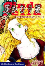 灰かむり姫-《心に響く特別な愛のかたちセレクション》