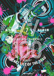 ゾン100~ゾンビになるまでにしたい100のこと~(7)
