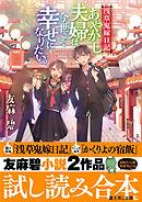 「浅草鬼嫁日記」「かくりよの宿飯」友麻碧小説2作品試し読み合本