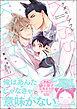 ケダモノアラシ―Kiss me baby!―【電子限定かきおろし漫画付き】
