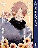 【単話売】ビターライクライト 1
