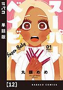 スーパーベイビー【単話版】 12