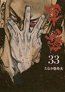 軍鶏 33巻