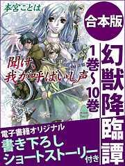 幻獣降臨譚 1巻~10巻 合本版 電子書籍オリジナル書き下ろしショートストーリー付き