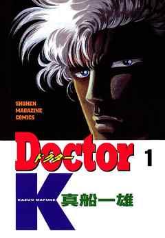Doctor K 1巻