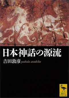 日本神話の源流