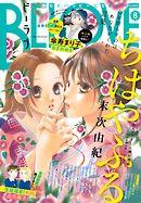 BE・LOVE 2019年8月号 [2019年7月1日発売]