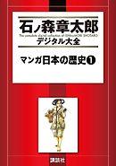 マンガ日本の歴史 1巻