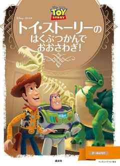 ディズニーゴールド絵本 トイ・ストーリーの はくぶつかんで おおさわぎ!