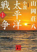 新装版 小説太平洋戦争 (1)