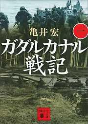 ガダルカナル戦記-電子書籍