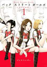Back Street Girls