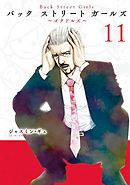 Back Street Girls 11巻
