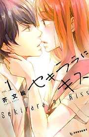 セキララにキス 1巻