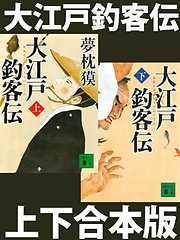 大江戸釣客伝(上下合本版)