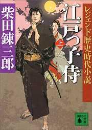 レジェンド歴史時代小説 江戸っ子侍-電子書籍