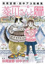 萩尾望都・田中アコ短編集 ゲバラシリーズ 菱川さんと猫 1巻