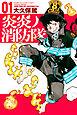 炎炎ノ消防隊 1巻