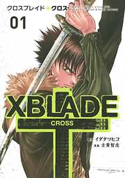 XBLADE + ―CROSS―-電子書籍