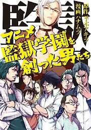 アニメ監獄学園を創った男たち 1巻-電子書籍