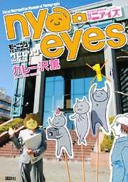 ニァイズ 東京都写真美術館ニュース別冊~『クレムリン』出張版 1巻