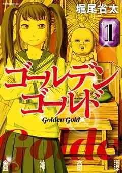 ゴールデンゴールド 1巻