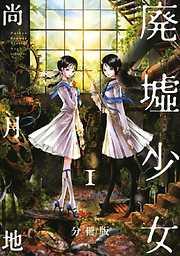 廃墟少女 分冊版
