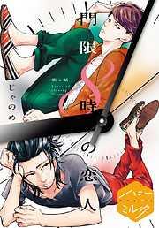 門限8時の恋人 分冊版 1巻