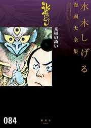 木槌の誘い 水木しげる漫画大全集 1巻