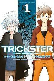 TRICKSTER-電子書籍