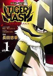 TIGER MASK -シャドウ・オブ・ジャスティス-