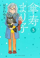 傘寿まり子 3巻