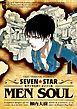 SEVEN☆STAR MEN SOUL 1巻