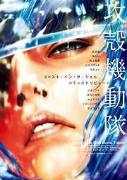 攻殻機動隊 ゴースト・イン・ザ・シェル コミックトリビュート 1巻