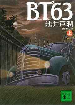 BT'63(上)