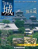 日本の城 改訂版 第51号
