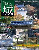 日本の城 改訂版 第56号