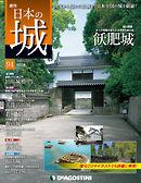 日本の城 改訂版 第94号