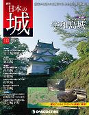 日本の城 改訂版 第113号
