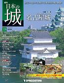 日本の城 改訂版 第116号