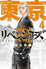 東京卍リベンジャーズ 4巻-電子書籍