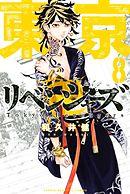 東京卍リベンジャーズ 8巻