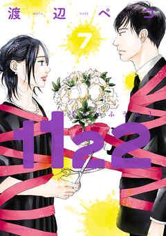 1122(いいふうふ) 巻