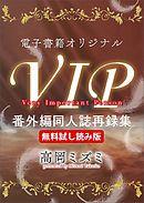 【無料試し読み版】電子書籍オリジナルVIP番外編同人誌再録集