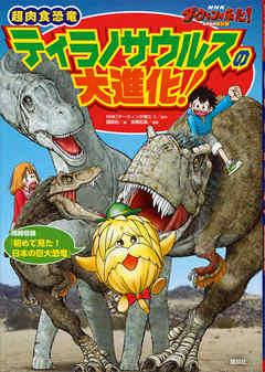 NHKダーウィンが来た! 超肉食恐竜ティラノサウルスの大進化!