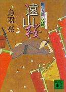 遠山桜 影与力嵐八九郎