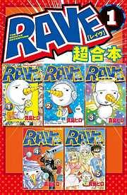 RAVE 超合本版 1巻