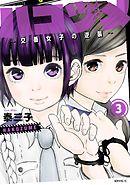 ハコヅメ~交番女子の逆襲~ 3巻